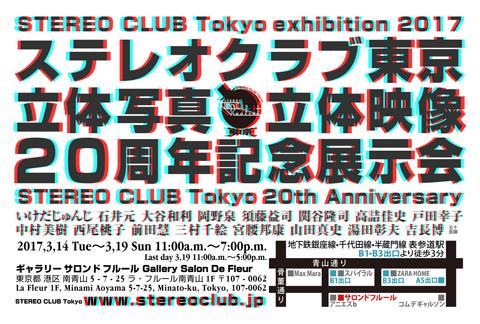 ステレオクラブ東京●20周年記念展示会 STEREO CLUB Tokyo exhibition 2017