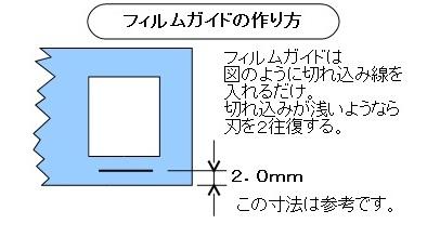 フィルムガイド.jpg