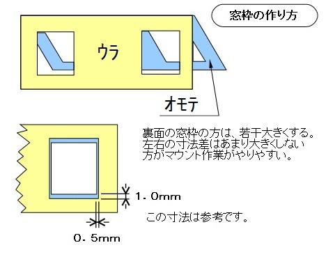 マウント窓枠.jpg